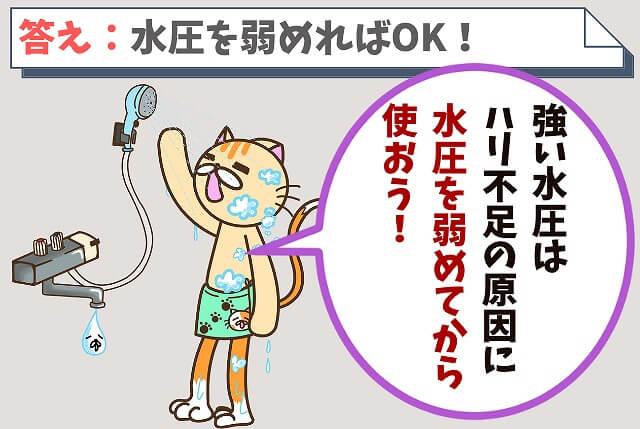 シャワーの水圧は弱めればOK