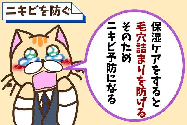 【効果③】ニキビを防ぐ
