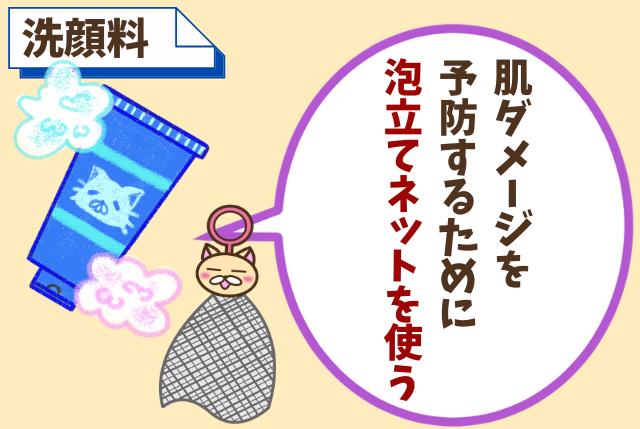 ①:洗顔料の使い方