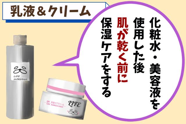 ④:乳液・クリームの使い方