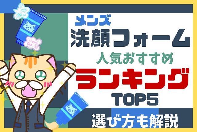 メンズ洗顔フォームの人気おすすめランキング5選【洗顔料の選び方も解説】