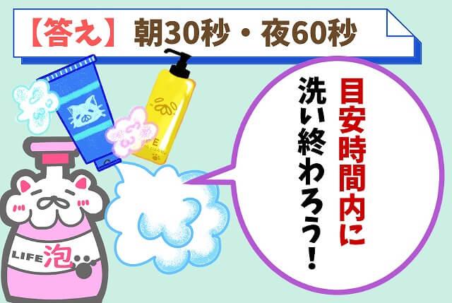 【質問⑤】洗顔をする時間の目安って?