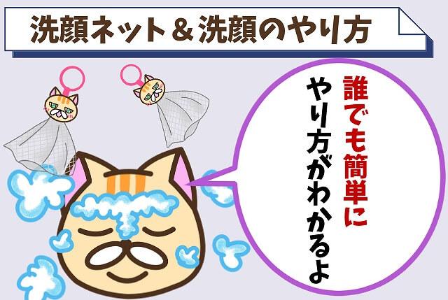 洗顔ネットと洗顔方法の正しいやり方