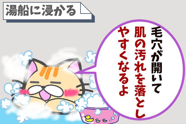 【ステップ①】浴槽に浸かる