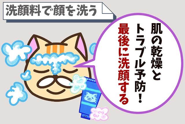 【ステップ④】洗顔をする