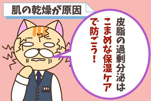 男が洗顔をしてもテカる原因は肌の乾燥!