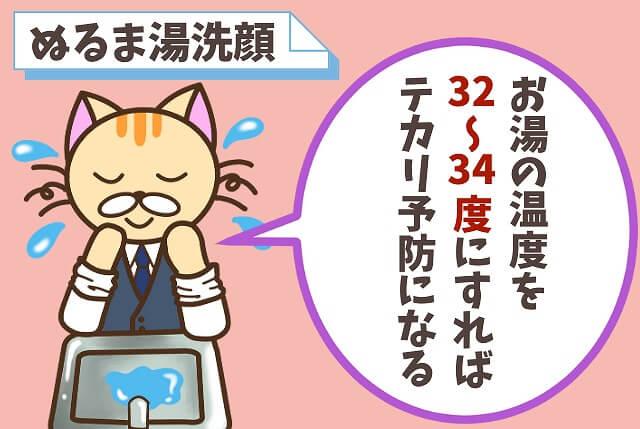 【対処法①】ぬるま湯で洗顔をする