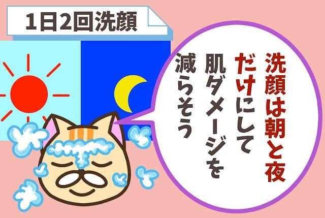 【対処法②】洗顔は1日2回までにする