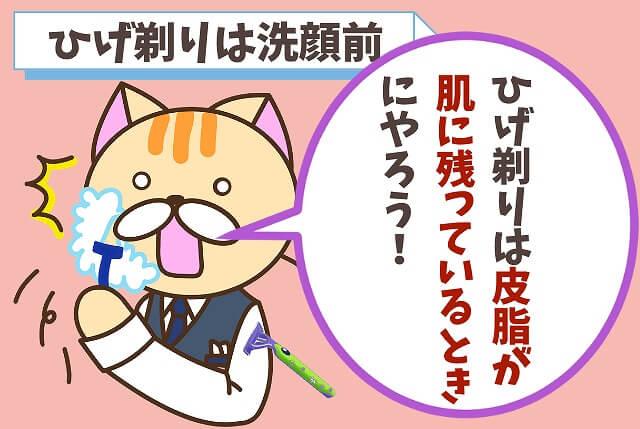 【対処法③】洗顔前に髭を剃る