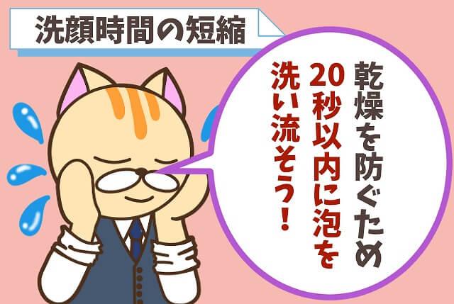 【対処法④】洗顔は短時間で終わらせる