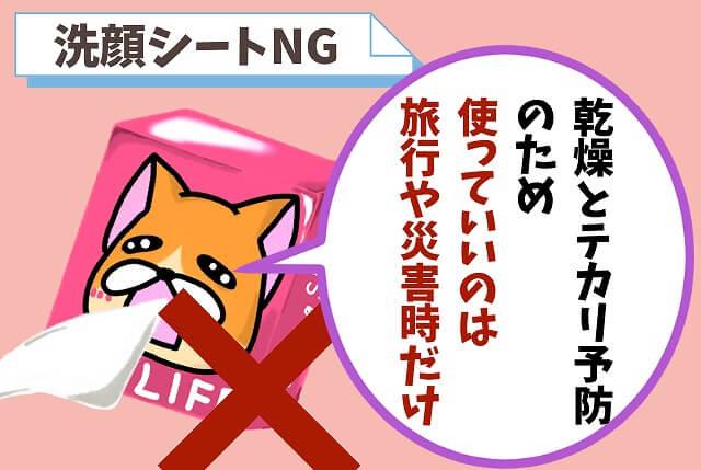 【対処法⑤】洗顔シートを頻繁に使わない