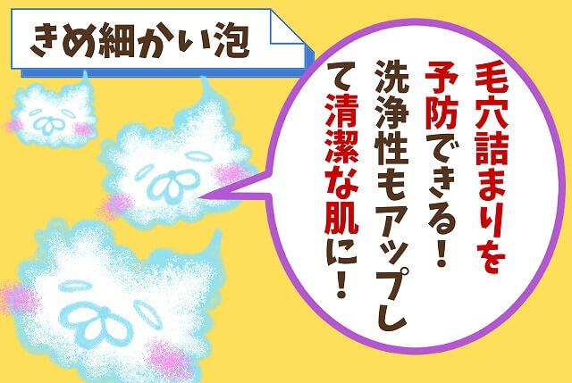 【選び方①】きめ細かい泡が作れる