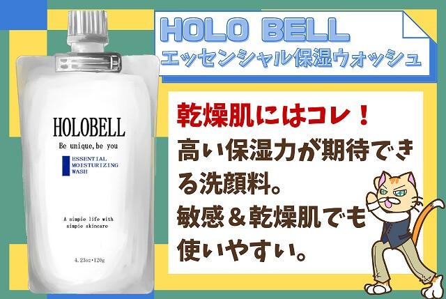 2位:HOLO BELL エッセンシャル保湿ウォッシュ