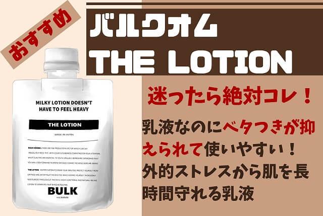 ④:「メンズ乳液・クリームおすすめ5選」
