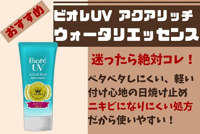 ⑤:「メンズ日焼け止めクリームおすすめ5選」