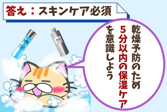 【質問④】お風呂上がりにスキンケアは必要なの?