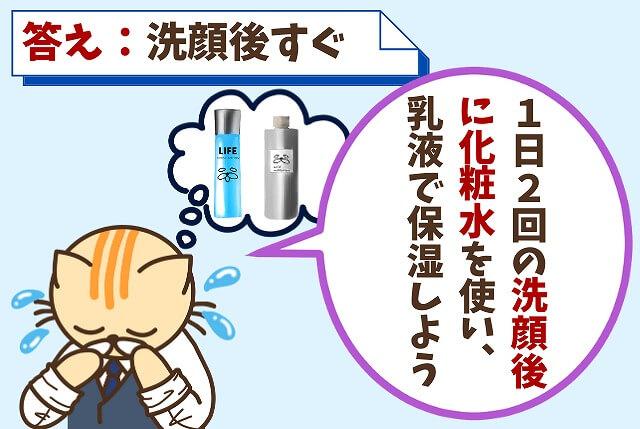 【質問⑤】化粧水をつけるタイミングっていつ?
