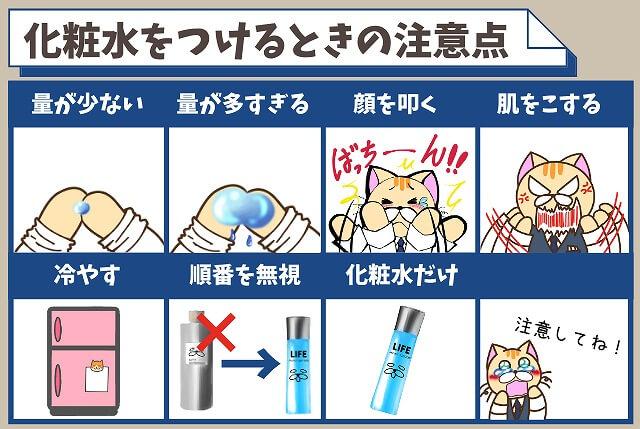 化粧水をつけるときの7つの注意点