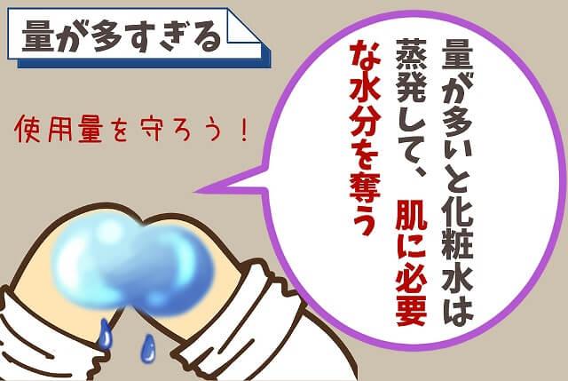 【NG②】大量に化粧水をつける