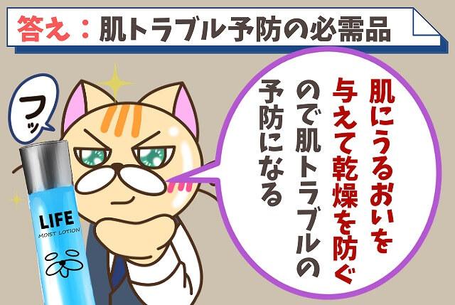 【質問①】化粧水とは?