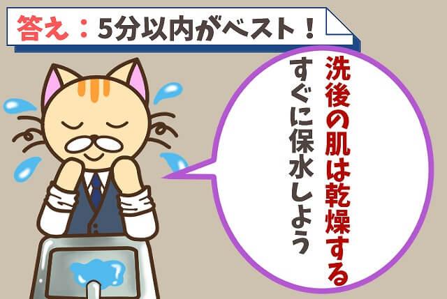 【質問⑤】洗顔後はすぐに化粧水はつけていいの?