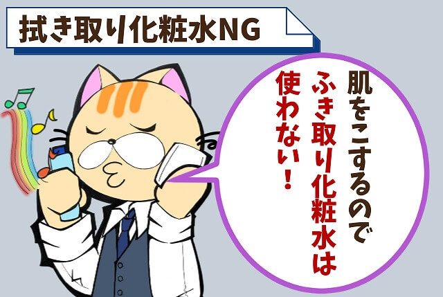 【ポイント④】拭き取り化粧水は使わない