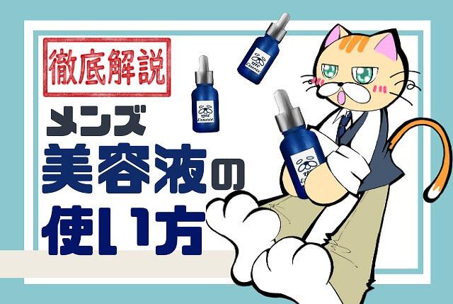 メンズ美容液の使い方【50種類使ってきたスキンケアエキスパートが解説】