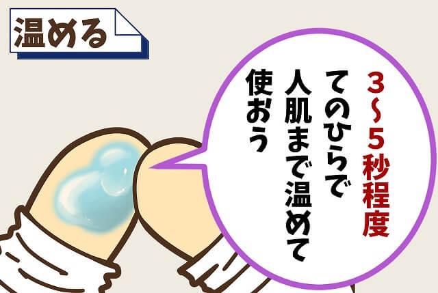 【ステップ③】両手で温める