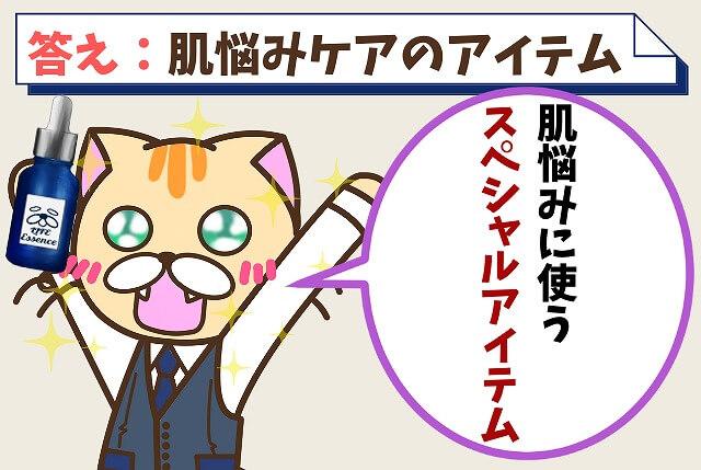 【質問①】美容液とは?
