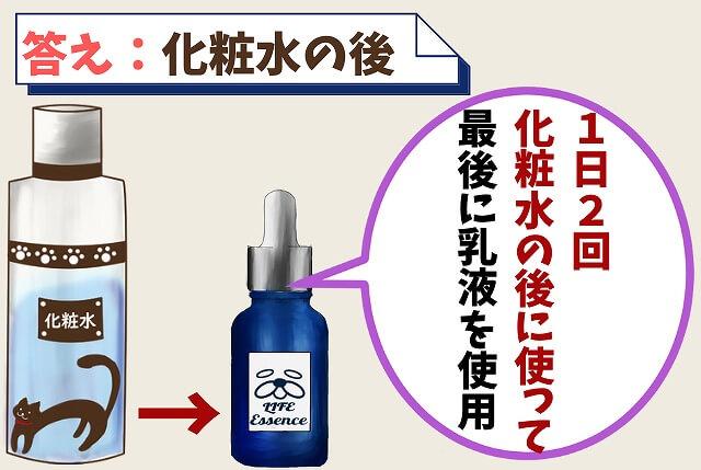 【質問③】美容液をつけるタイミングは?