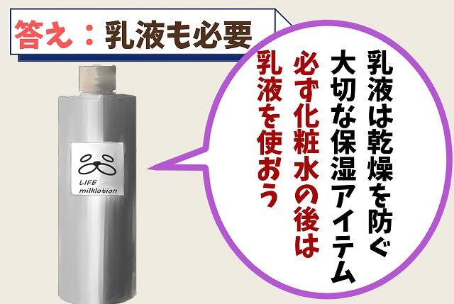 【質問⑥】美容液を使ったら乳液はしなくていい?