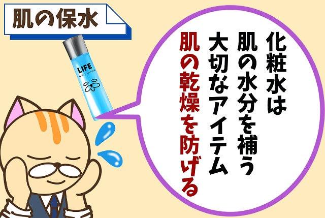 ②:「化粧水の効果」