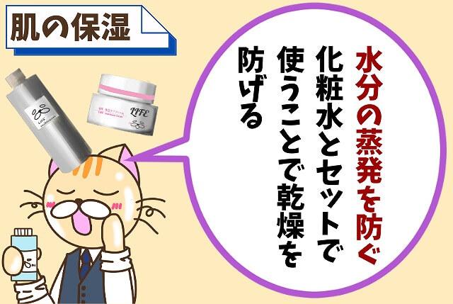 ④:「乳液・クリームの効果」