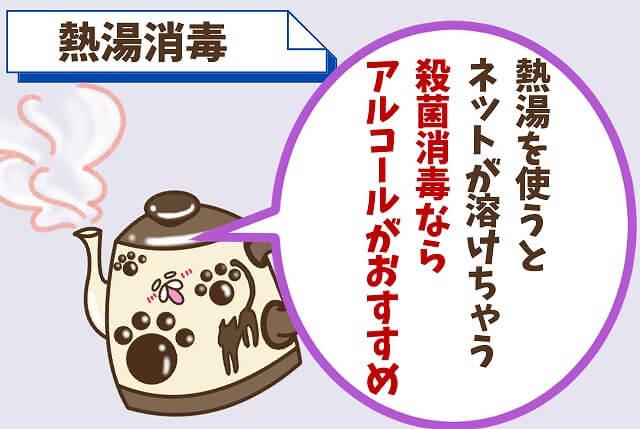 【NG②】熱湯で消毒をする