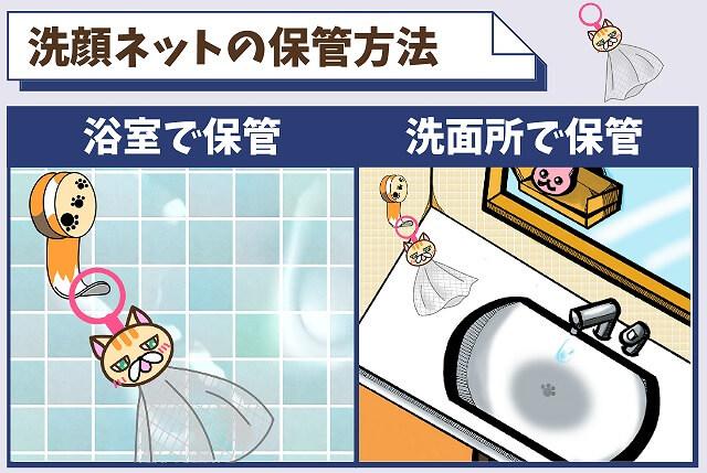 洗顔ネット2つの保管方法