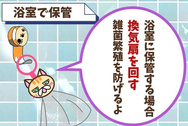 【保管方法①】浴室で吊るす