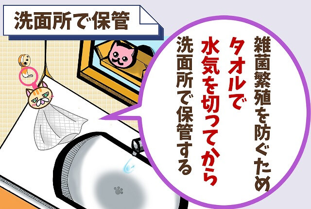 【保管方法②】洗面所で吊るす