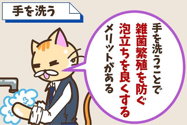 【ポイント①】洗顔ネットを使う前に手を洗う