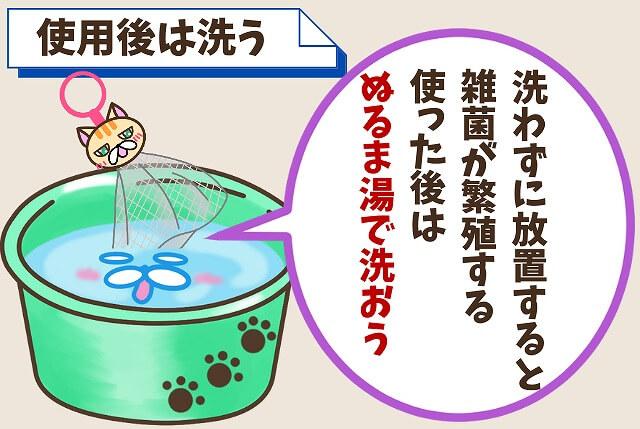 【ポイント④】使用後はしっかりと洗い流す