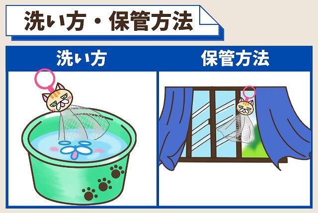 洗顔ネットの洗い方・保管方法 【ぬるま湯で洗って吊るすだけ!】