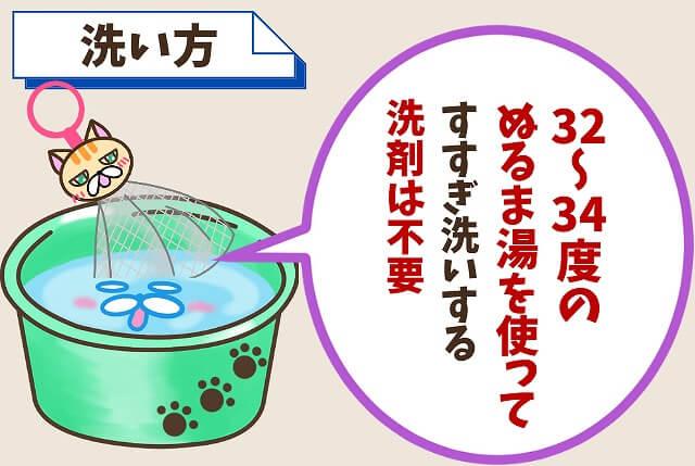 ①:洗顔ネットの洗い方