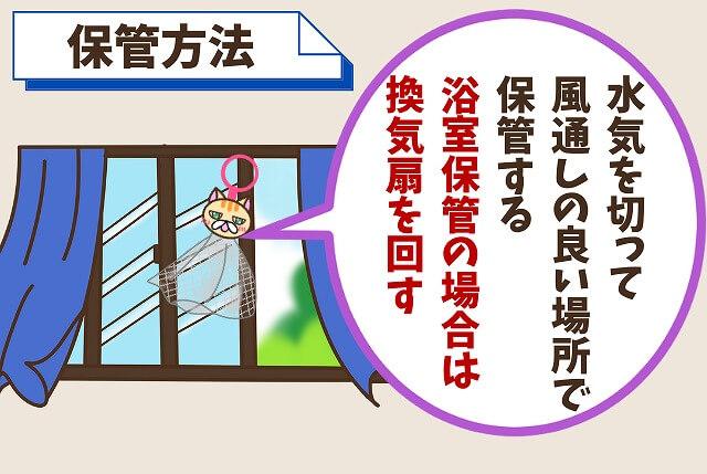 ②:洗顔ネットの保管方法
