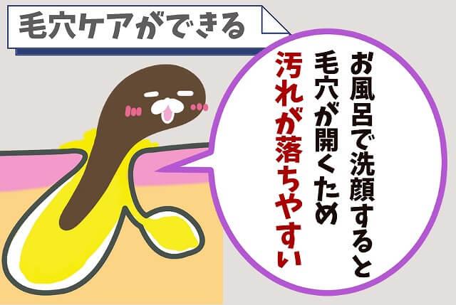 【メリット①】毛穴が開きやすい