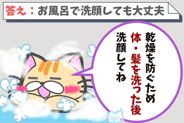【質問①】お風呂での洗顔は良くないって本当?