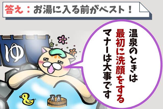 【質問③】温泉で洗顔をするタイミングはいつ?