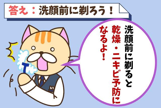 【質問⑦】洗顔とひげ剃りのタイミングは?