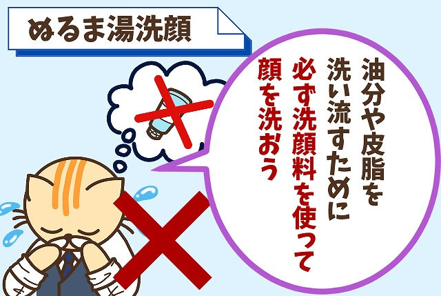 【NG②】水やお湯だけで顔を洗う