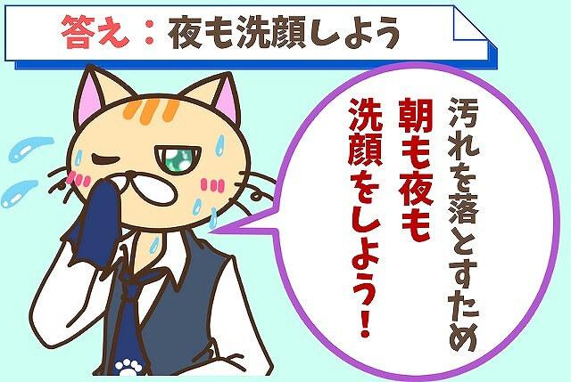 【質問⑰】朝洗顔をしたら夜はしなくて大丈夫?