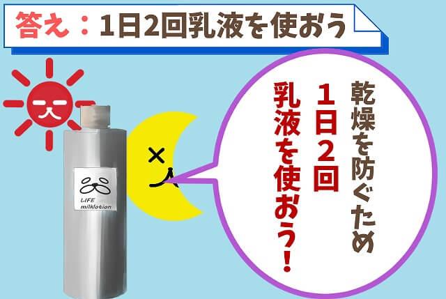 【質問⑦】乳液は1日何回使うの?朝も必要?