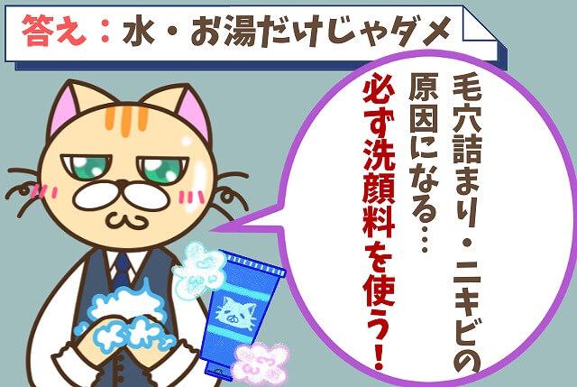 【質問①】水やお湯だけの洗顔ではダメなの?